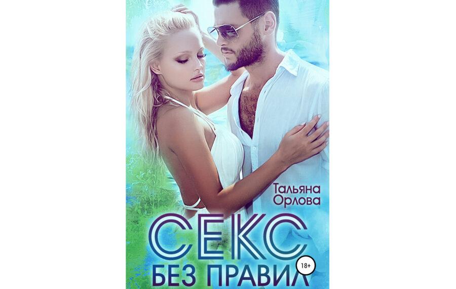 Тальяна Орлова «Секс без правил» (2018)