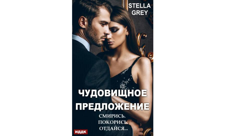 Стелла Грей «Чудовищное предложение» (2019)