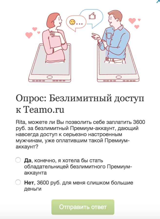 теамо отзывы о сайте знакомств