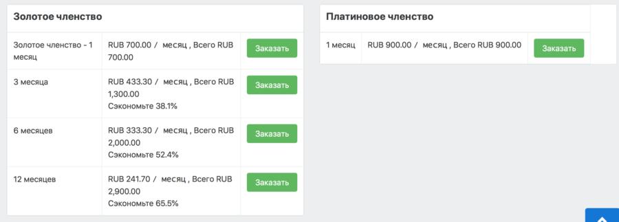 членство free russian