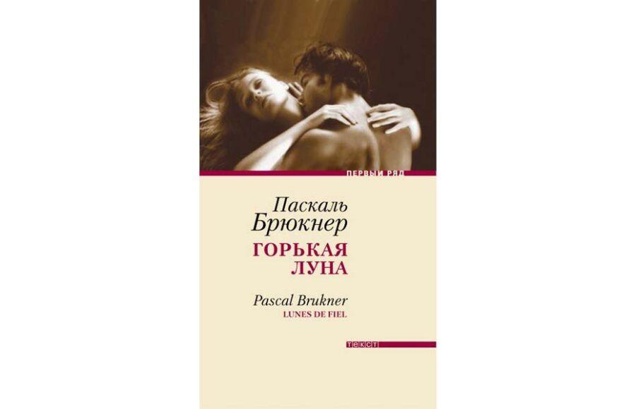 Паскаль Брюкнер, «Горькая луна»