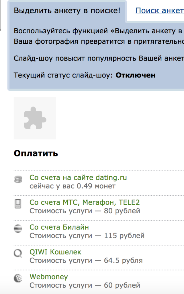 Dating.ru – отзывы пользователей на сайт знакомств со скриншотами функционала