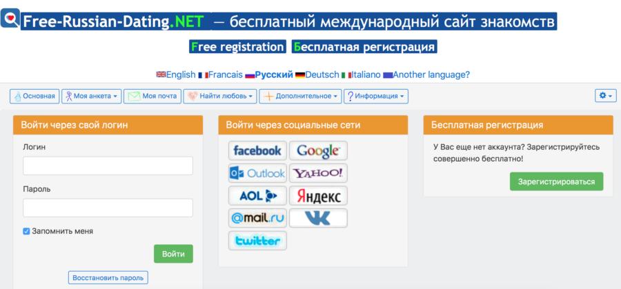 главная free russian