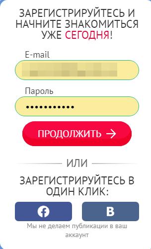 регистрация без комплексов