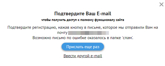 подтверждение почты без комплексов