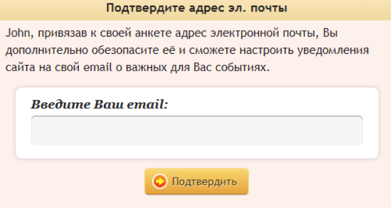 подтверждение почты табор