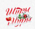 Положительные и отрицательные отзывы о сайте знакомств Шуры Муры