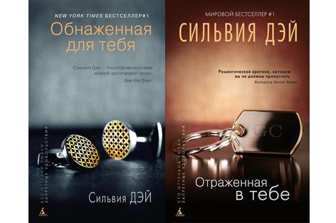 Сильвия Дэй «Обнаженная для тебя» (2013, серия)