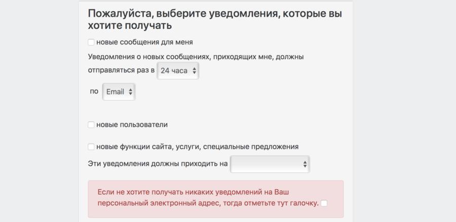 уведомления free russian