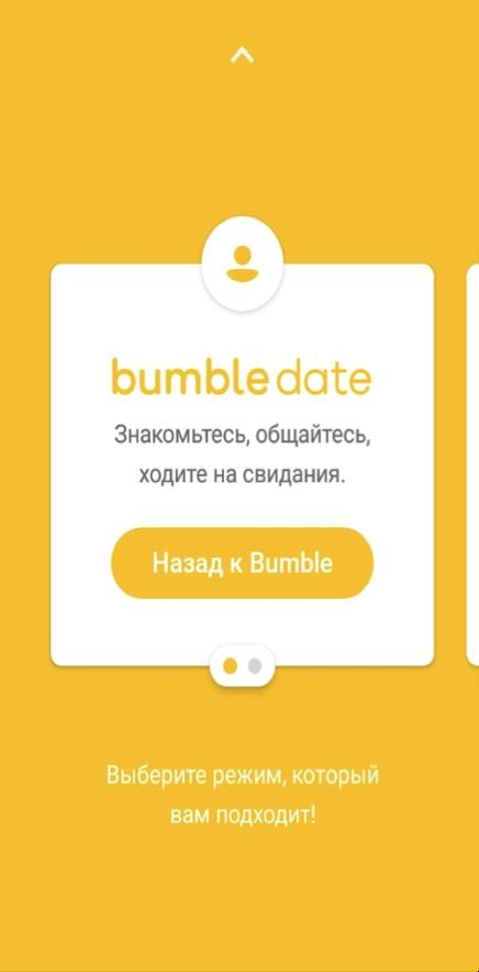 Bumble – отзывы пользователей о