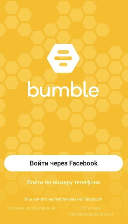 bumble регистрация