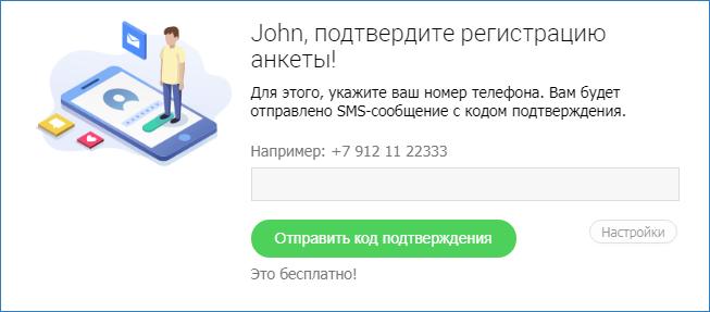 Подтверждение телефона