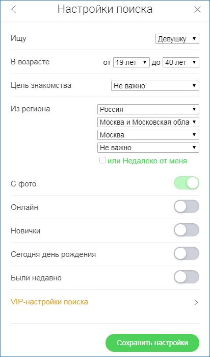 Поисковый фильтр