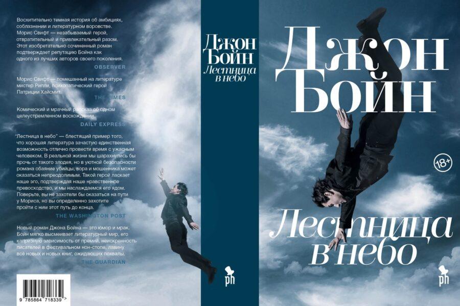 Джон Бойн – «Лестница в небо».