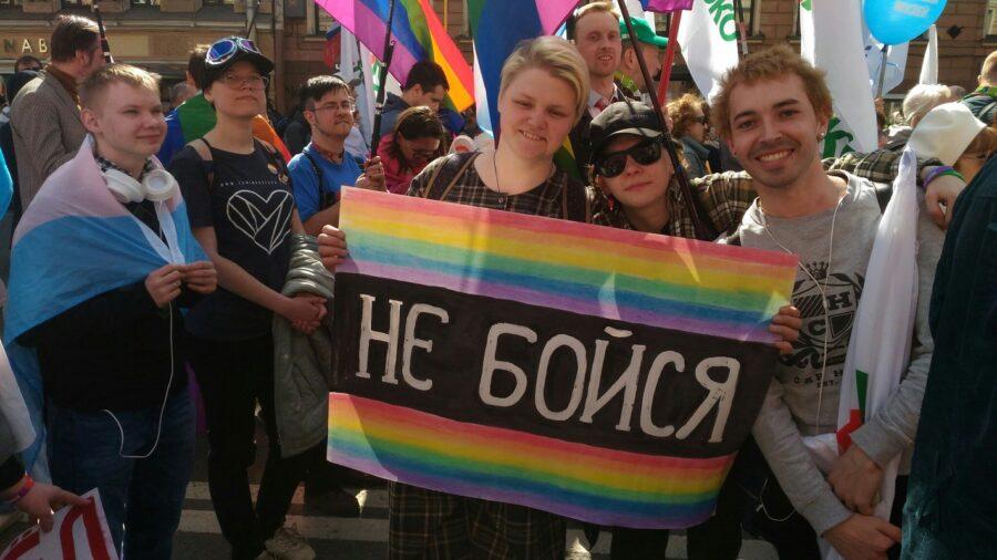 лгбт в россии 4
