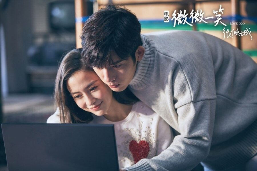 «Любовь онлайн/оффлайн» (2016, Китай)