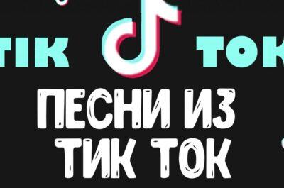 ТОП — 50 песен для Тик Ток: самые популярные треки