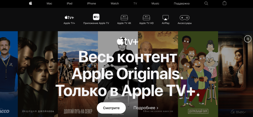 TV – Apple