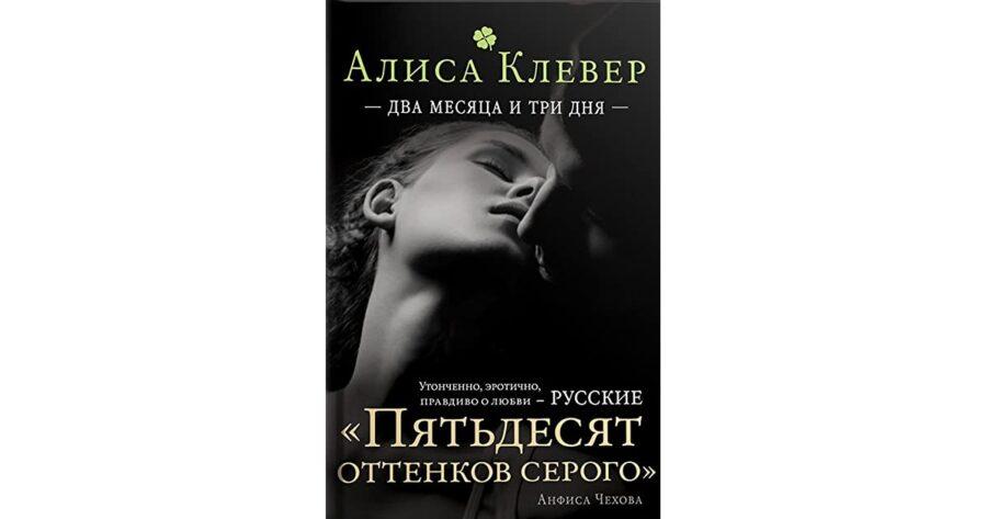 Два месяца и три дня (Алиса Клевер, 2015).