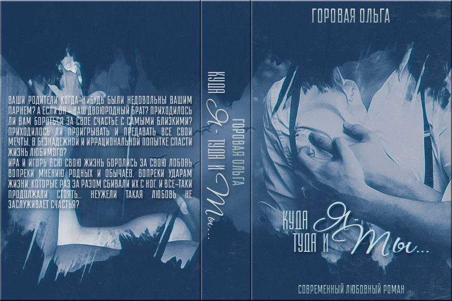 «Куда я – туда и ты» (2011) – Горовая Ольга