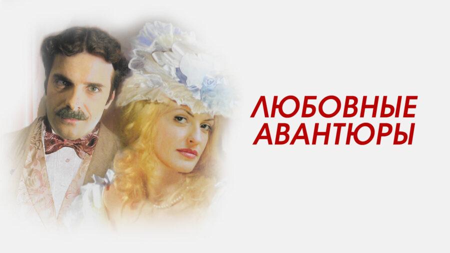 Любовные авантюры (2004, Россия)