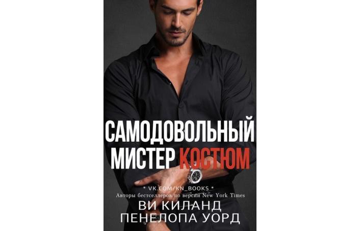 Самодовольный мистер Костюм (Пенелопа Уорд, 2020).