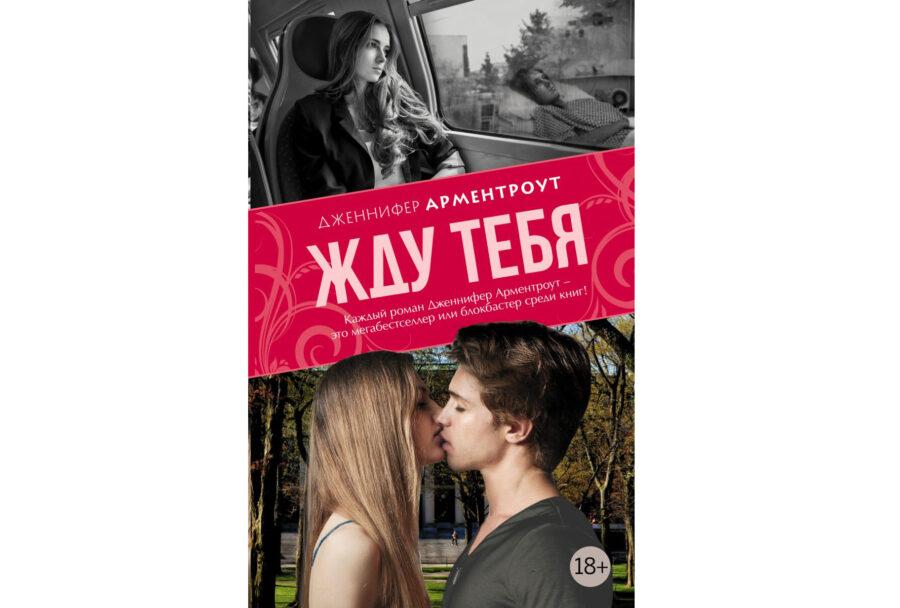 Дженнифер Ли Арментроут «Жду тебя» (2013, серия)