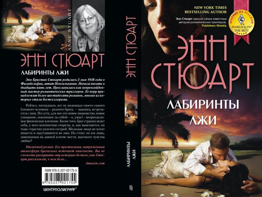 «Лабиринты лжи» (2010) – Стюарт Энн