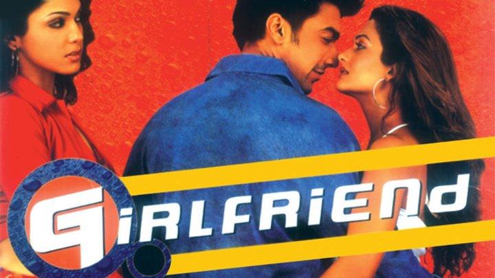 «Подруга» (Индия, 2004)