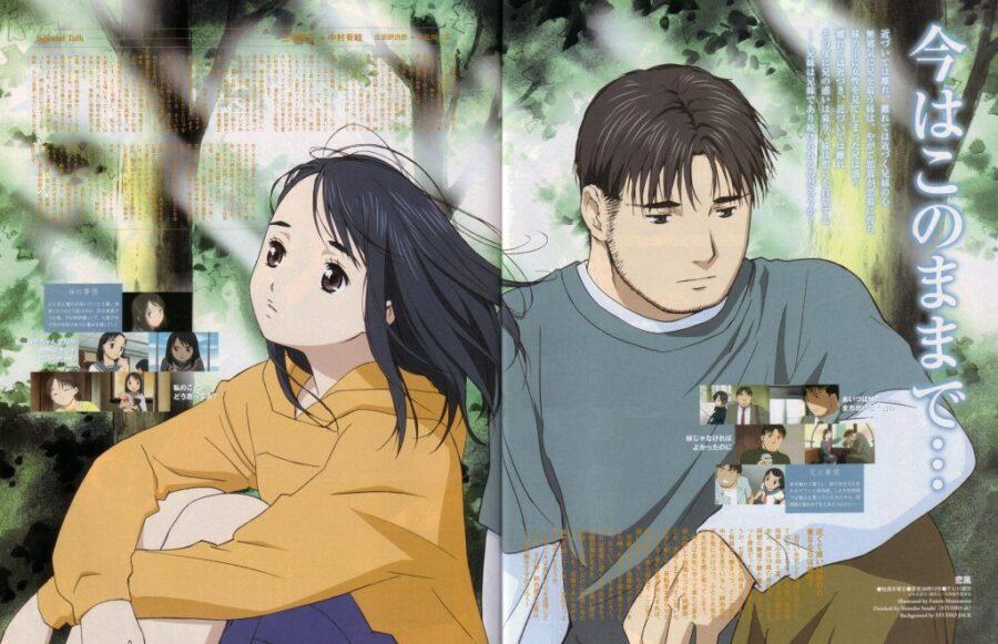 Ветер любви / Koi Kaze (2004)
