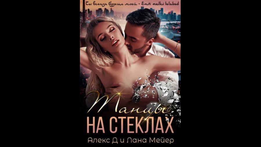 Танцы на стеклах (Алекс Дж, Лана Мейер, 2019).
