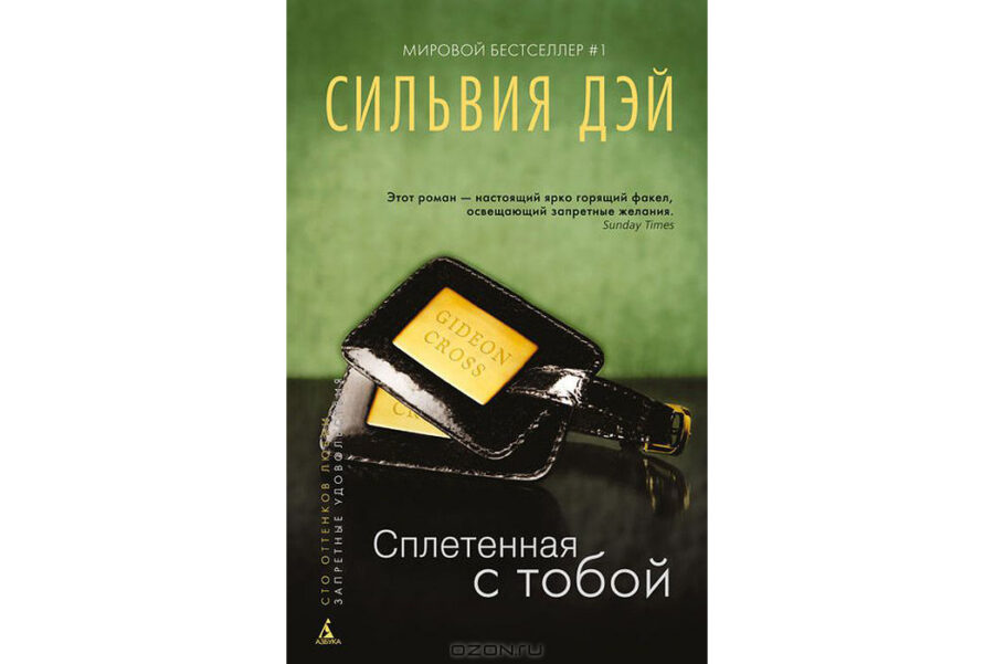 Сплетённая с тобой (Сильвия Дэй, 2013).