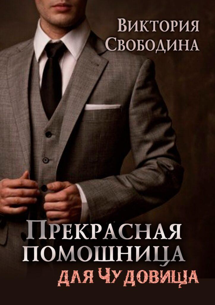 30 книг о плохих парнях, которые заставят сердце трепетать