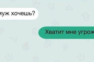 Прикольные смешные СМС переписки для поднятия настроения